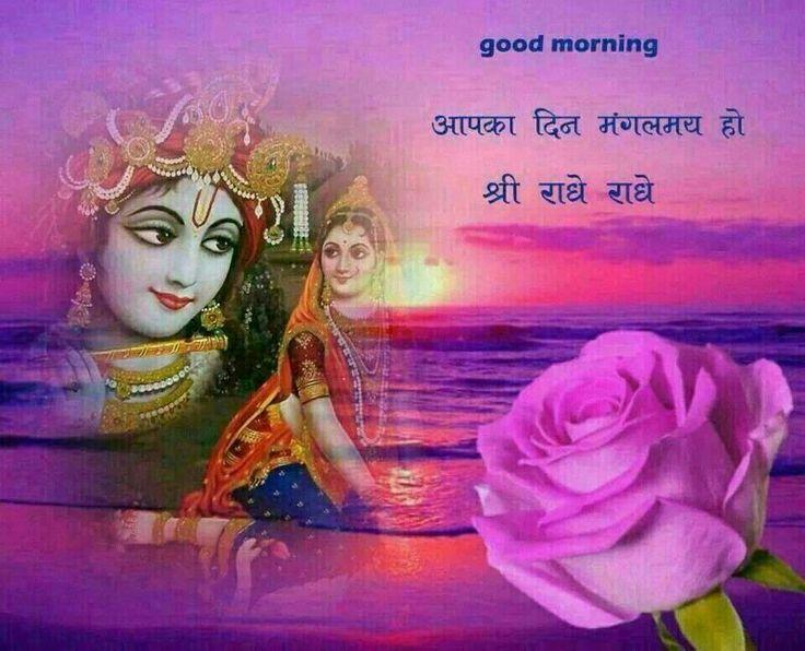 Radhe Radhe   | Good morning, Friends image, Good