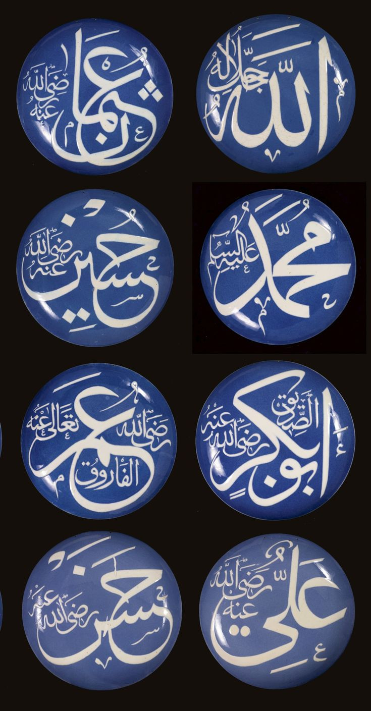 A set of eight Ottoman calligraphic pottery roundels, Turkey, 19th century