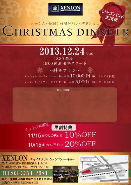 クリスマスディナー チラシ - Google 検索