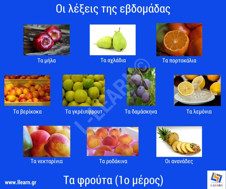 The fruits (part 1).  Τα φρούτα (μέρος 1ο).  #λέξεις #Ελληνικά #ελληνική #γλώσσα #λεξιλόγιο #Greek #words #Greek #language #vocabulary #LLEARN