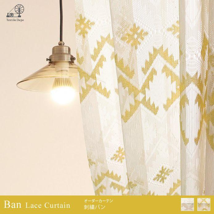 オーダーカーテン Ban|家具・インテリア通販 Re:CENO【リセノ】