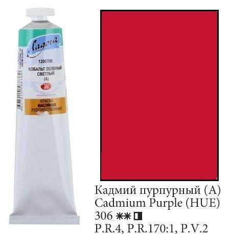 Масляная краска Ладога Кадмий пурпурный 60 мл 51205306 - Масляная краска Ладога 60 мл - ARTKOPILKA