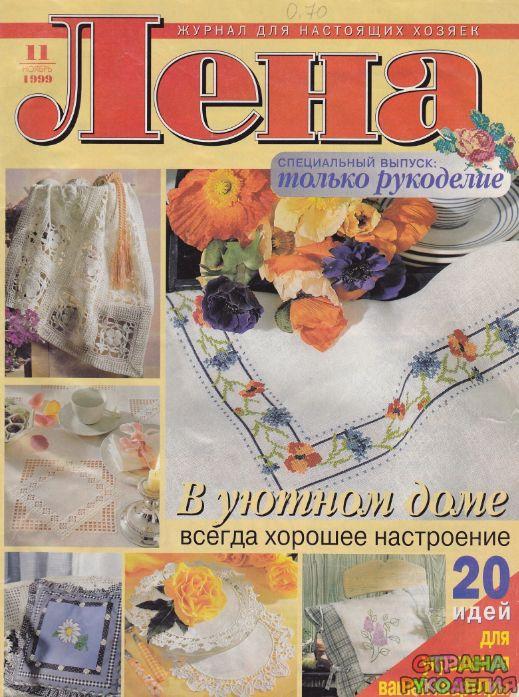 ЛЕНА рукоделие 1999-11 - Лена рукоделие - Журналы по рукоделию - Страна…