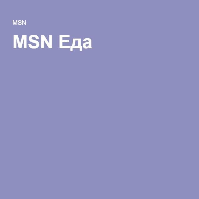 MSN Еда