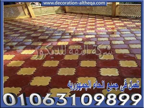 انترلوك الانترلوك اشكال ارضيات انترلوك اسعار الانترلوك اشكال بلاط انترلوك مصنع انترلوك فى مصر اشكال انترلوك بلاط انترل Contemporary Rug Home Decor Flooring
