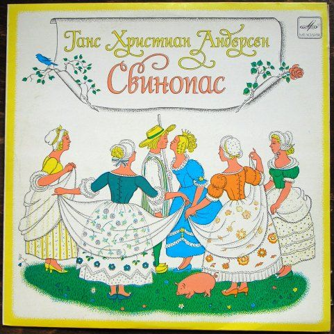 Свинопас. Восстанови детство - http://samoe-vazhnoe.blogspot.ru/