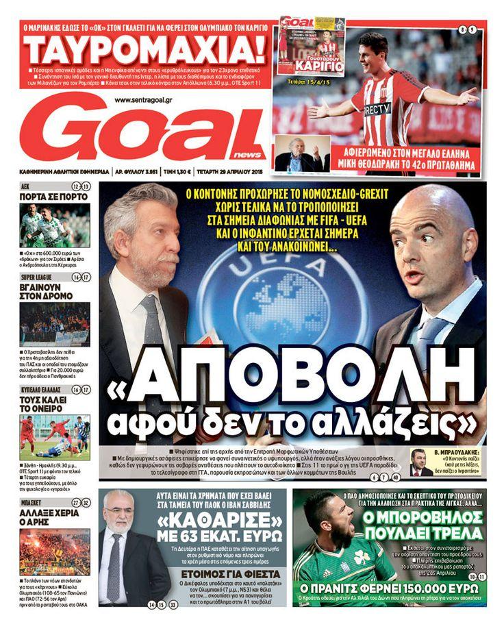 «AΠOBOΛH αφού δεν το αλλάζεις» #GoalNews