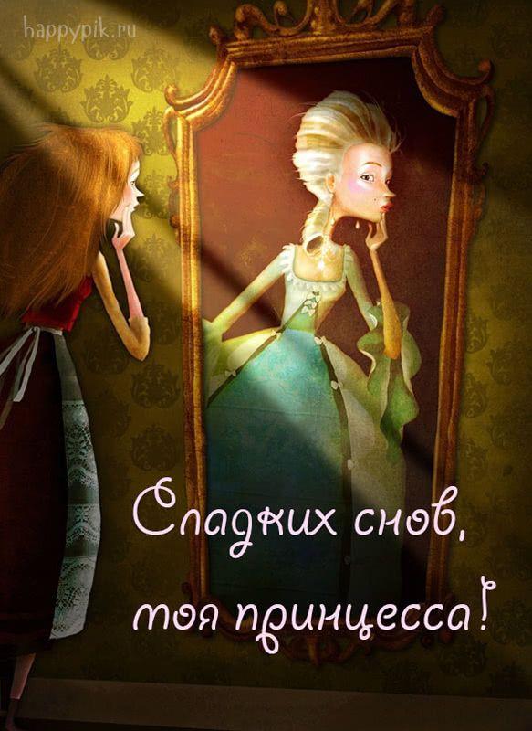 Открытки, доброй ночи принцесса открытки