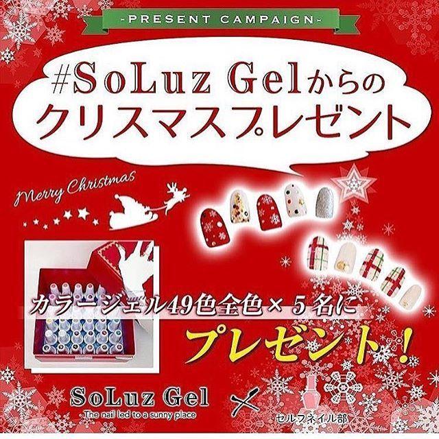 . こんばんは。 セルフネイル部編集部です💅 . 【🎅プレゼントキャンペーン🎅#soluzgelからのクリスマスプレゼント 】 . 今日は、皆さんお待ちかねの当選発表❗️ 12月1日から12月25日の期間にて開催していました#soluzgelからのクリスマスプレゼント の当選者が決定いたしましたので、当選した5名様を発表させていただきます✨ . . . . 当選者は・・・・・🎁 (@au_nail)さん (@fabyi_nail)さん (@nana.0306)さん (@mai_chun62)さん (@sachi.den)さん . . 5名様に決定いたしました! . 当選された方へは後ほどダイレクトメールにてご連絡させて頂きますので宜しくお願い致します🎁💅 . 沢山のご応募・ご参加心より感謝申し上げます! . 今後ともセルフネイル部及びソルースジェル(@soluzgel_official)を宜しくお願い致します。 . .