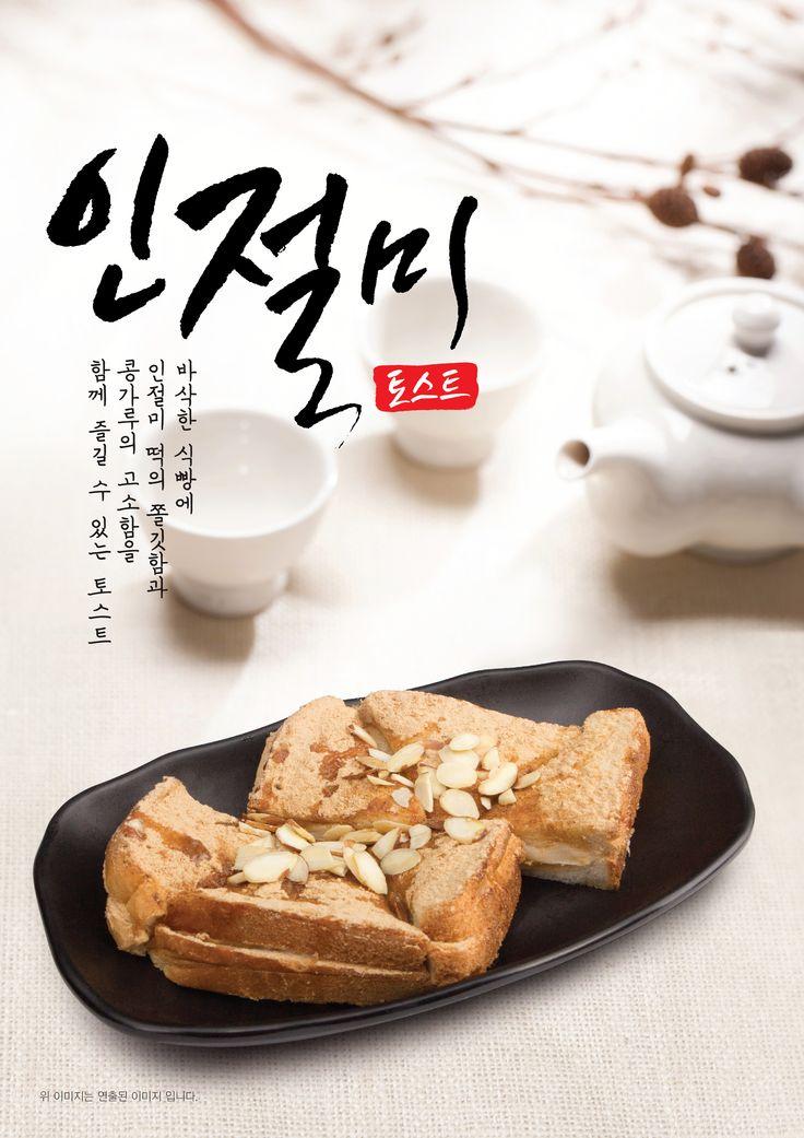 커피베이 바삭쫀득 인절미 토스트 ♥
