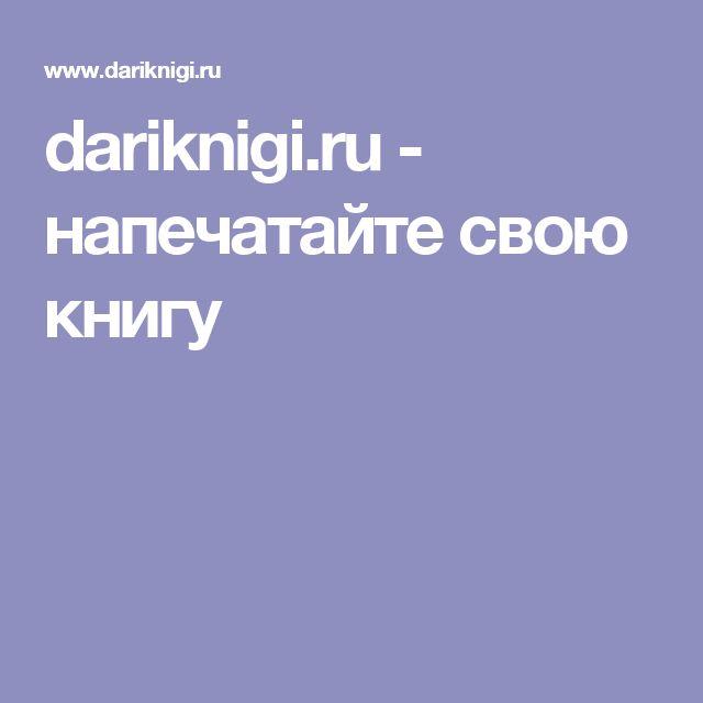 dariknigi.ru - напечатайте свою книгу