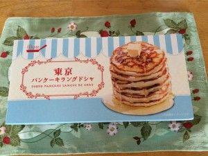 【見慣れないお菓子を発見!】池袋駅東武デパートで購入「東京限定#パンケーキラングドシャ」