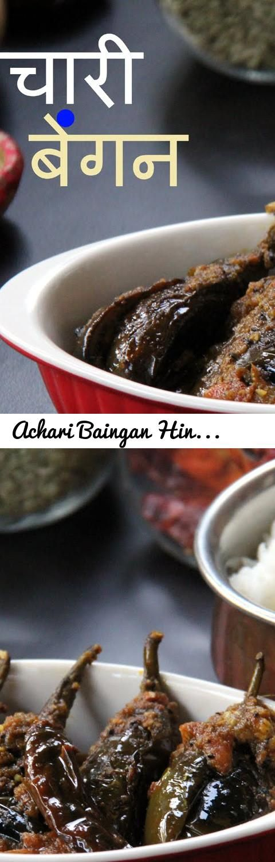 Achari Baingan Hindi Recipes | अचारी बैंगन - Spicy Brinjal Recipe -  Eggplant curry | Brinjal curry... Tags: achari baingan, eggplant curry recipe, brinjal recipe, brinjal curry, अचारी बैंगन, baingan ki sabzi, baingan recipe, baingan curry recipe, easy dinner recipes, quick and easy Indian vegetarian recipes, recipes by shilpi, http://foodsandflavorsbyshilpi.com/, baingan recipe in hindi, baby brinjal recipe, spicy baingan recipe, brinjal ki sabji, hindi recipe of baingan ki sabji, baingan…