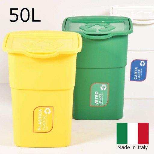 分別が楽しくなる、カラフルなゴミ箱はいかがですか?ホームセンターなどで見かける分別ゴミ箱って、なんだか業務用みたいなものが多いですよね。そこで、ゴミ箱もオシャレに、かわいい方が良い!!という方にオススメしたいのが、イタリアを代表する成形メーカーのひとつ、プラストメカニカ社の分別ごみ箱です。大きさはご家庭で一番使い勝手の良い45リットルのゴミ袋がぴったり収るサイズ!POPなカラーがキッチンなどの設置場所を楽しく彩ります。容量50Lと大容量ながら、3つ並べてもシンプルなデザインは圧迫感を感じさせずスッキリした印象です。ホワイトには「ペーパー」、グリーンには「グラス」、イエローには「プラスチック」のステッカーが貼られていて、それもまたキュートです。(ステッカーは簡単に綺麗にはがせます。)