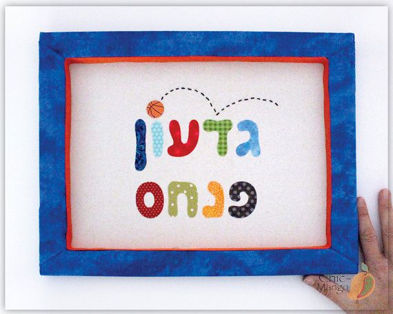 Hebrew Baby Name , Wall Art For children, Basketball Decor, Personalized Baby Gift, Name Sign For Boy, Kids Room Decor, Embroidery on Canvas