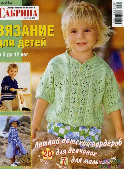 Sabrina 3 2007 - Для детей.Шьем, вяжем - Журналы по рукоделию - Страна рукоделия