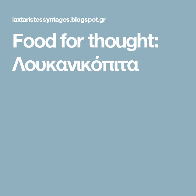 Food for thought: Λουκανικόπιτα