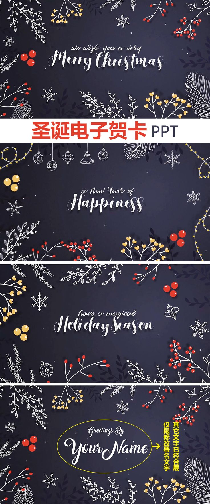 圣诞电子贺卡制作_PPT圣诞电子贺卡制作方法圣诞节祝福卡片