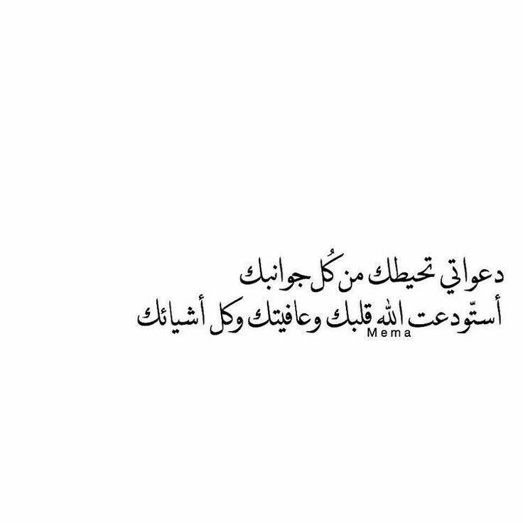 ربي أوصيك وأستودعك إياه من كل سوء وضر اللهم أحفظه لي ولا تريني فيه بأسا يهلكني ياااااارب Simple Love Quotes Quotes For Book Lovers Quran Quotes Love