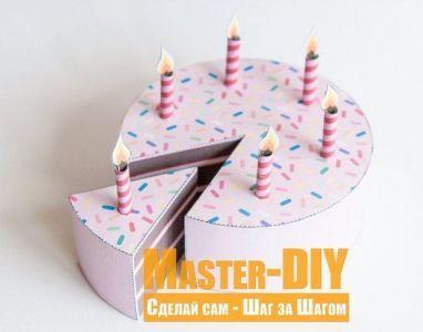 Бумажный торт ко дню рождения