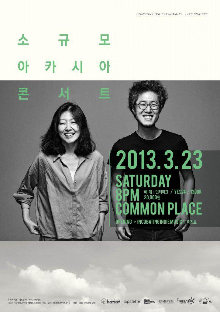2013_3월 포스터(소규모아카시아밴드)