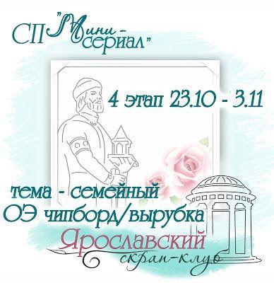 """ЯрСК: СП """"Мини-сериал"""" 4 этап"""