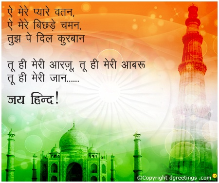 Dgreetings...    Jai Hind!