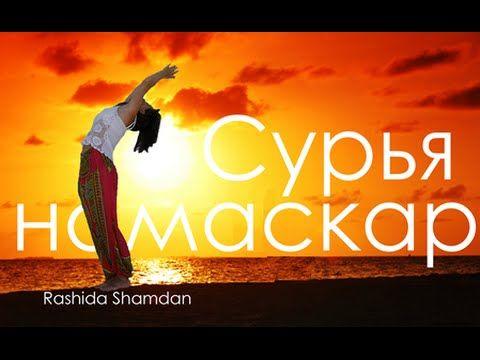 Сурья Намсакар видео Приветствие Солнцу йога. Подробнее на блоге - http://womanaura.com/surja-namsakar-privetstvie-solncu-joga-video-urok/