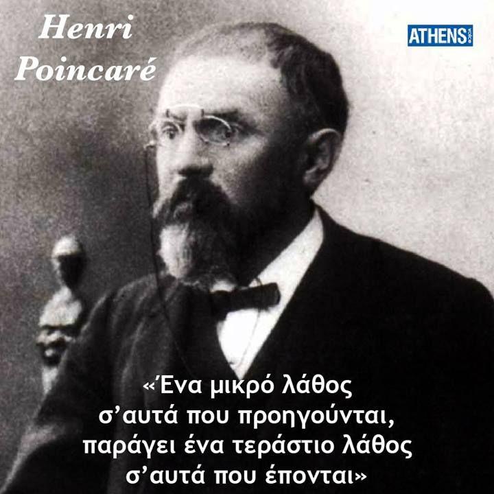 Πέθανε στις 17 Ιουλίου 1912