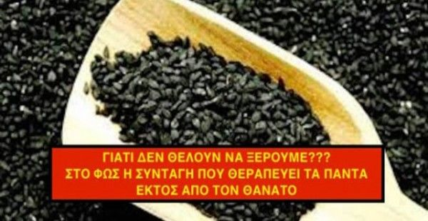 «ΤΡΕΜΟΥΝ ΟΙ ΦΑΡΜΑΚΟΒΙΟΜΗΧΑΝΙΕΣ» θεραπεύει τα πάντα εκτός από το θάνατο!!