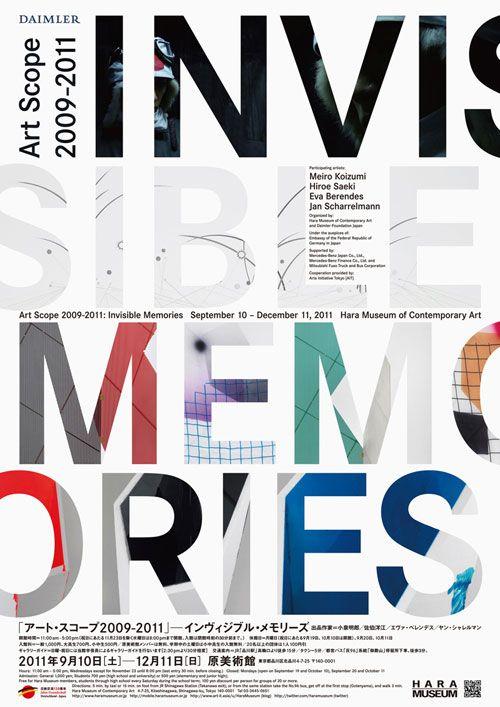 アート・スコープ2009-2011 インヴィジブル・メモリーズ展(2011年) #MasayoshiKodaira