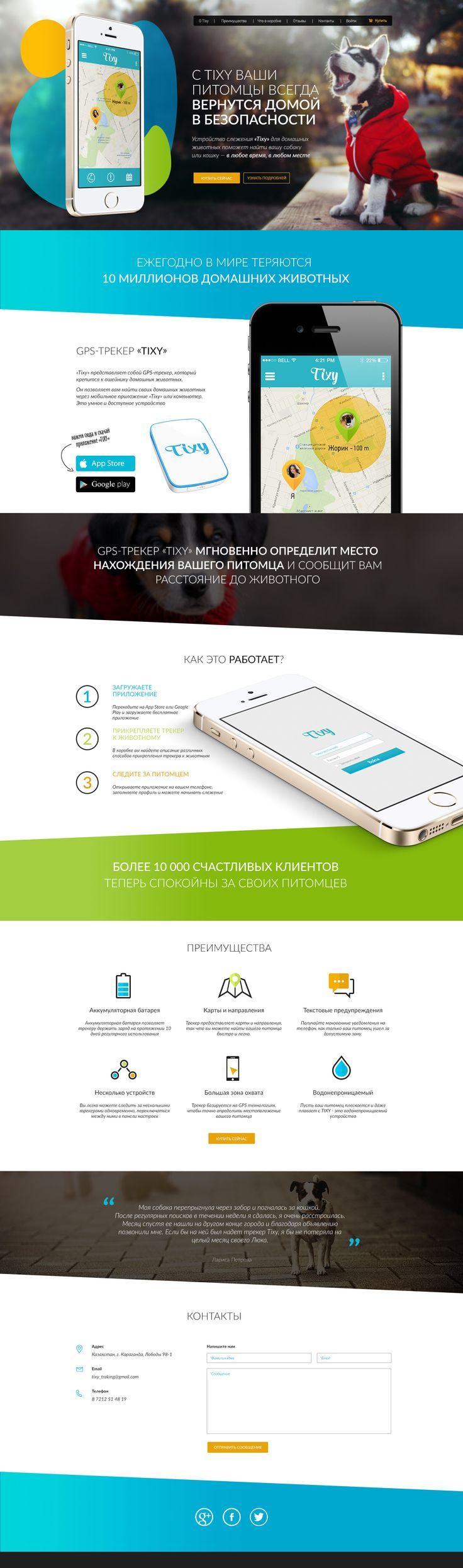 Mobile App website (ru)