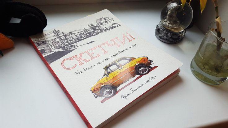Книга: Скетчи! Как делать зарисовки в повседневной жизни — Дина Михална