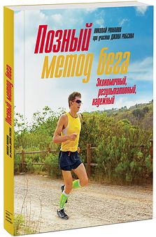 Выбор читателей: глава из книги «Позный метод бега»