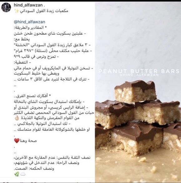 Pin By Amjaade Al Halwan On وصفات بالعربي Food Peanut Butter Bars Yummy Food