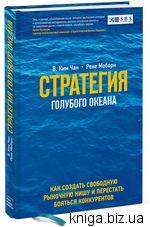 «Стратегия голубого океана» — это не просто книга, а целая философия успешности - http://kniga.biz.ua/book/marketing/51/704/