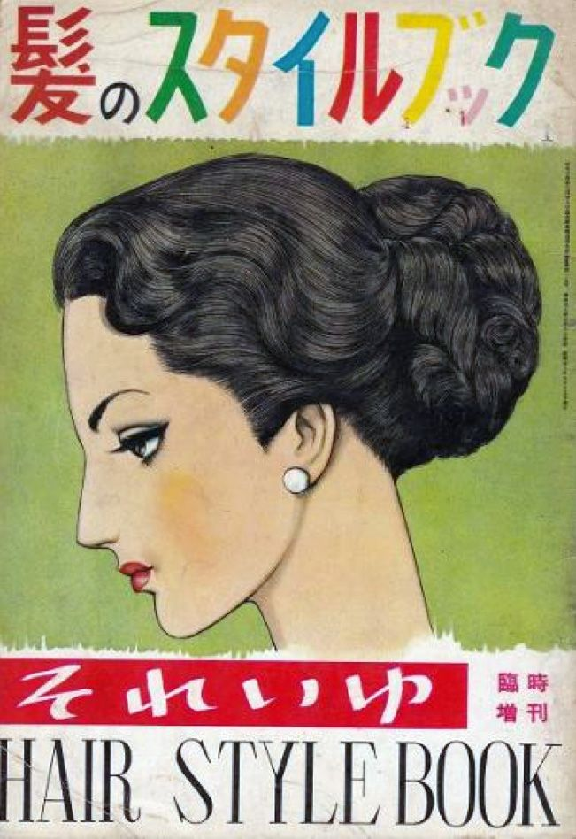 Nakahara Junichi 中原淳一 (1913-1983) for Kami no sutairubukku 髪のスタイルブック (Hair Style Book) cover magazine - 1953 Soleil それいゆ special edition
