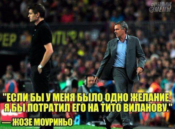 Цитаты великих людей. Жозе Моуриньо - Barça - Блоги - Sports.ru