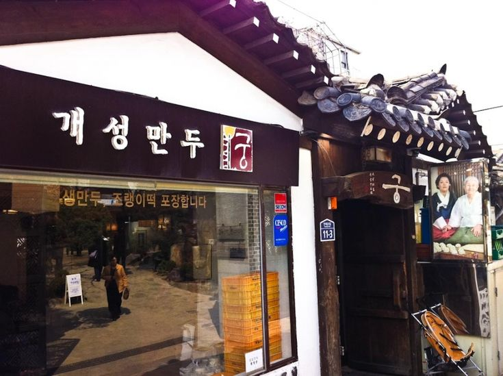 Koong (궁) - Dumpling Soup (만두국) Done Right - Dining Addiction