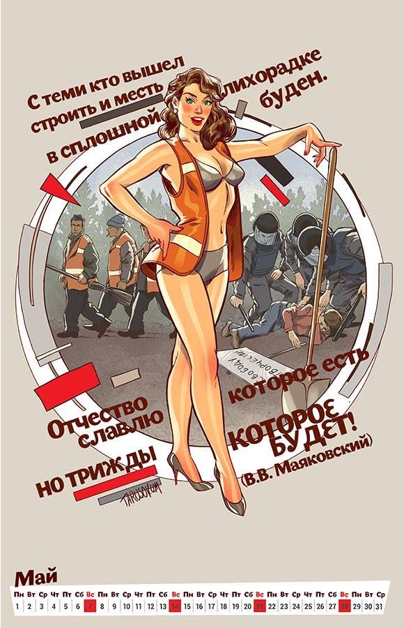 Calendar commemorating the 100th anniversary of the 1917 Russian Revolution. Artist: Andrew Tarusov.