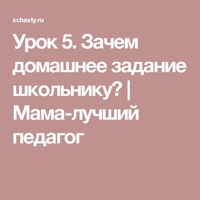 Урок 5. Зачем домашнее задание школьнику? | Мама-лучший педагог