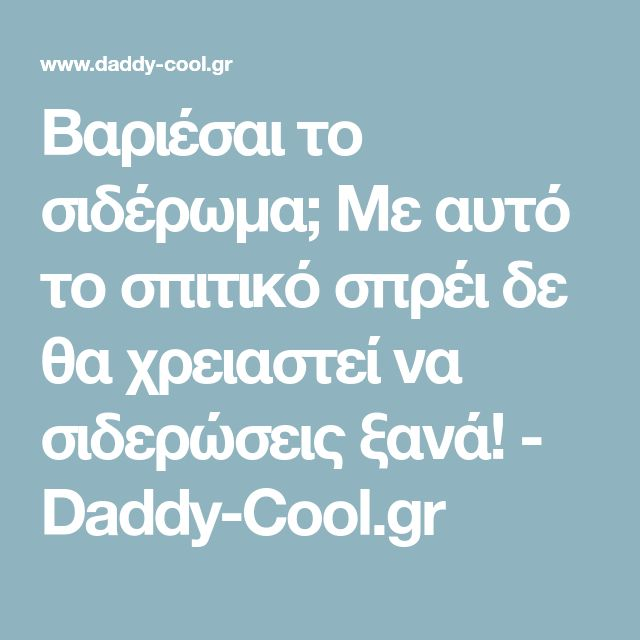 Βαριέσαι το σιδέρωμα; Με αυτό το σπιτικό σπρέι δε θα χρειαστεί να σιδερώσεις ξανά! - Daddy-Cool.gr
