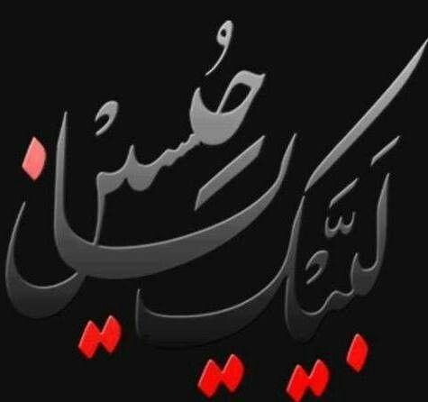 Ya Hussain Calligraphy 1000+ images ab...