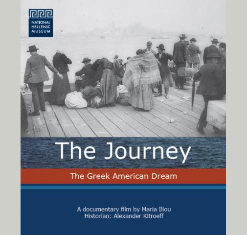 «Το Ταξίδι. Το ελληνικό όνειρο στην Αμερική. 1890-1980»   ΕΚΠΑΙΔΕΥΤΗΡΙΑ Ι.ΤΣΙΑΜΟΥΛΗ