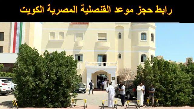 Pin By مغترب أون لاين On رابط حجز موعد القنصلية المصرية الكويت House Styles Mansions House