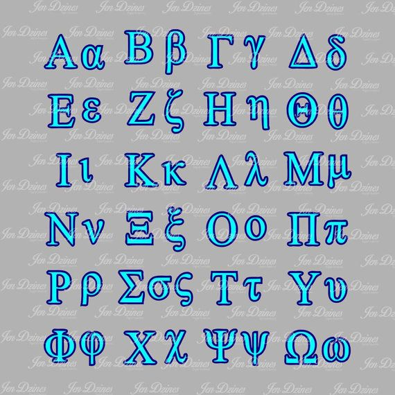 Greek Alphabet File Monogram Sorority Letters Fraternity Cut Files SVG Svg Cutting