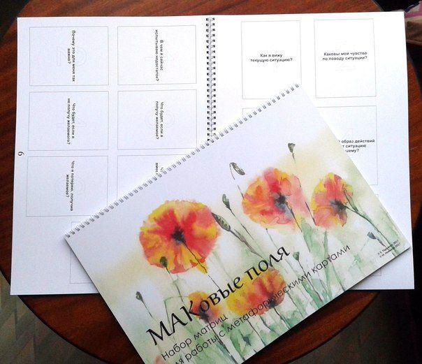 Набор матриц для работы с метафорическими картами «МАКовые поля» представляет собой 20 готовых схем раскладов для наиболее частых клиентских запросов.