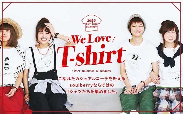 Tシャツ|soulberry ソウルベリー:大人可愛いナチュラル服