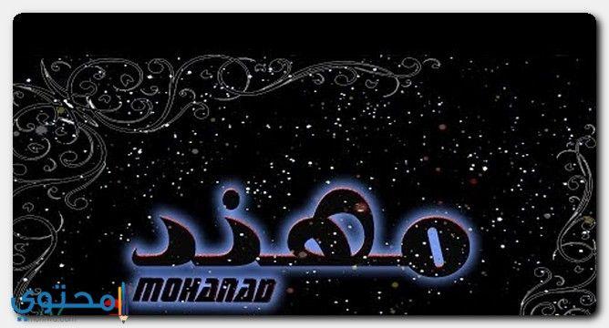 معنى اسم مهند وصفات شخصيته Mohanad معاني الاسماء Mohanad Muhannad Neon Signs Neon Signs
