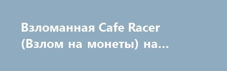 Взломанная Cafe Racer (Взлом на монеты) на Андроид http://apk-gamer.ru/1089-vzlomannaya-cafe-racer-vzlom-na-monety-na-android.html